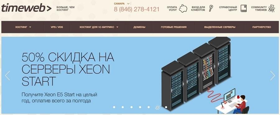 хостинги сервера которых в россии