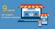 9 простых шагов по созданию интернет-магазина