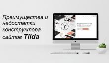 Преимущества и недостатки конструктора сайтов Тильда