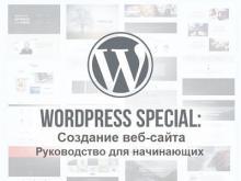 Создание веб-сайта на WordPress - руководство для начинающих