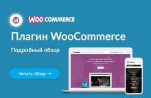 WooCommerce плагин для WordPress