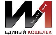 """Wallet One - Единый кошелек"
